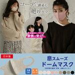 日本製ファッションマスク息スムーズドームスエードUVカット洗える3枚セット男女兼用【lgww-at2048】【予約販売:15-20日】【送料無料】宅込