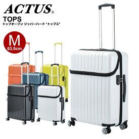 アクタス スーツケース ACTUS [TOPS・トップス] アクタス スーツケース キャリーケース Mサイズ 63.5cm ビジネス 出張 【living_d19】