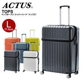 アクタス スーツケース ACTUS [TOPS・トップス] アクタス スーツケース キャリーケース Lサイズ 71.5cm ビジネス 出張 【living_d19】