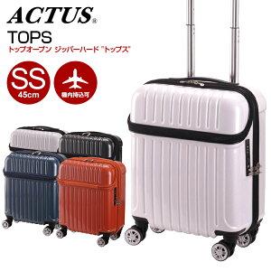 スーツケース アクタス (TOPS トップス SSサイズ コインロッカーサイズ スーツケース キャリーケース ビジネス 出張 機内持ち込み 74-20470) 45cm SSサイズ 機内持ち込み ACTUS キャリーバッグ キャ