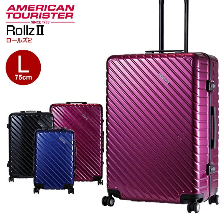 アメリカンツーリスター サムソナイト スーツケース 細フレーム Samsonite [Rollz2・ロールズ2・15Q*006] 75cm 【Lサイズ】【キャリーバッグ】【送料無料】【キャリーケース】