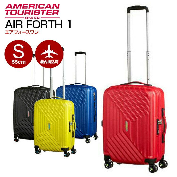 アメリカンツーリスター サムソナイト スーツケース Samsonite [AIR FORCE 1・エアフォースワン・18G*001] 55cm 【Sサイズ】【キャリーバッグ】【送料無料】【キャリーケース】【機内持ち込み】