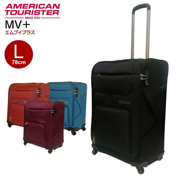 スーツケース サムソナイト Samsonite アメリカンツーリスター[MV+・エムブイプラス] 78cm 【Lサイズ】【キャリーバッグ】【ソフトキャリー】【送料無料】【スーツケース】【キャリーケース】 海外旅行大型