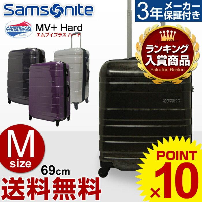 サムソナイト Samsonite アメリカンツーリスター MV+ Hard エムブイプラス ハード] スーツケース 69cm 【Mサイズ】【キャリーバッグ】【ソフトキャリー】【送料無料】【スーツケース】【サムソナイト】 海外旅行コロコロ キャスター