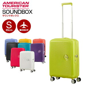 アメリカンツーリスター サムソナイト スーツケース Samsonite [Soundbox・サウンドボックス・32G*001] 55cm 【Sサイズ】【キャリーバッグ】【送料無料】【キャリーケース】【機内持ち込み】【living