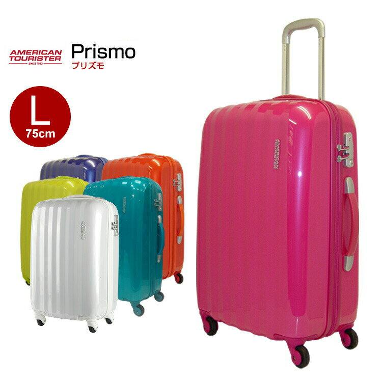 サムソナイト スーツケース キャリーケースアメリカンツーリスター Samsonite プリズモ Lサイズ
