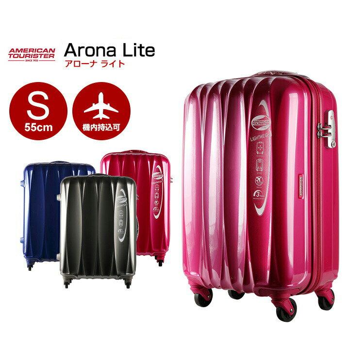 【30%OFF】サムソナイト スーツケース Samsonite アメリカンツーリスター Arona Lite・アローナ ライト 55cm 【Sサイズ】【キャリーバッグ】【軽量】【キャリーケース】【機内持ち込み】