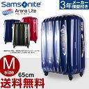 サムソナイト スーツケース Samsonite アメリカンツーリスター Arona Lite・アローナ ライト 65cm Mサイズ キャリーバ…