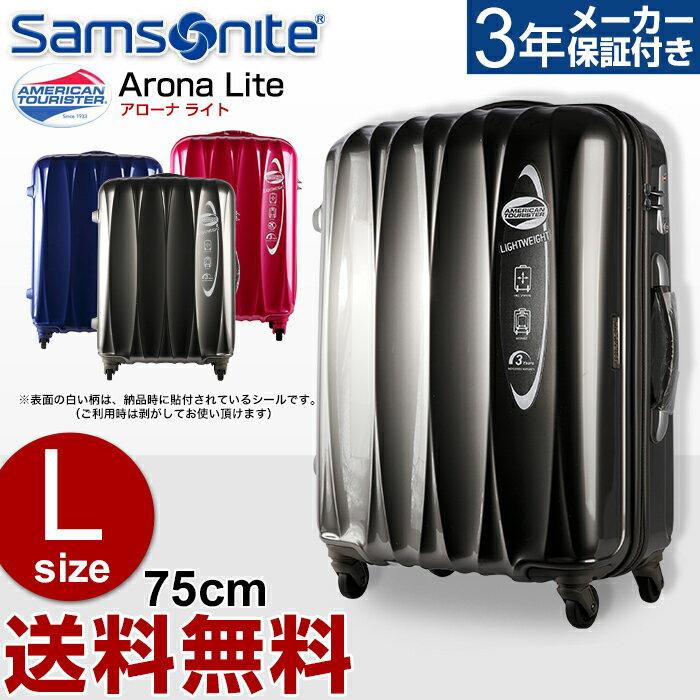 スーツケース サムソナイト Samsonite アメリカンツーリスター Arona Lite・アローナ ライト 75cm Lサイズ 大型 キャリーバッグ 軽い 海外旅行