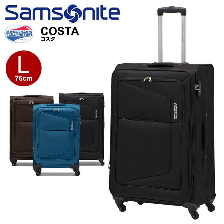 アメリカンツーリスター サムソナイト スーツケース ソフト Samsonite [COSTA・コスタ・75W*003] 76cm 【Lサイズ】【キャリーバッグ】【送料無料】【キャリーケース】