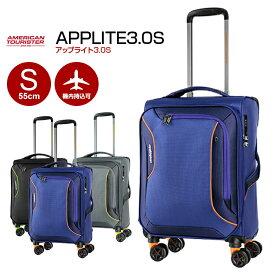 アメリカンツーリスター サムソナイト スーツケース ソフト Samsonite [Applite3.0S・アップライト3.0S・DB7*002] 55cm 【Sサイズ】【キャリーバッグ】【送料無料】【キャリーケース】【機内持ち込み】