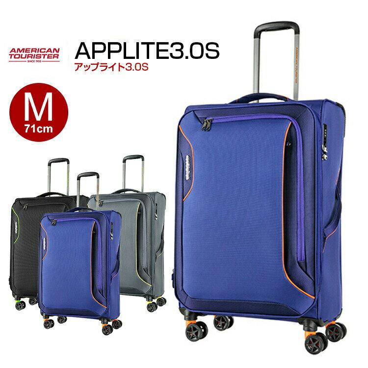 アメリカンツーリスター サムソナイト スーツケース ソフト Samsonite [Applite3.0S・アップライト3.0S・DB7*003] 71cm 【Mサイズ】【キャリーバッグ】【送料無料】【キャリーケース】