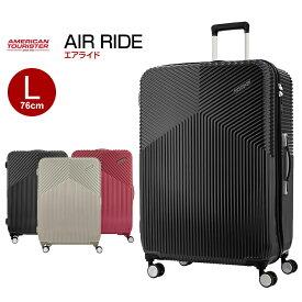 アメリカンツーリスター サムソナイト スーツケース Samsonite [AIR RIDE SPINNER 76・エアライド・DL9*006] 76cm 【Lサイズ】【キャリーバッグ】【送料無料】【キャリーケース】