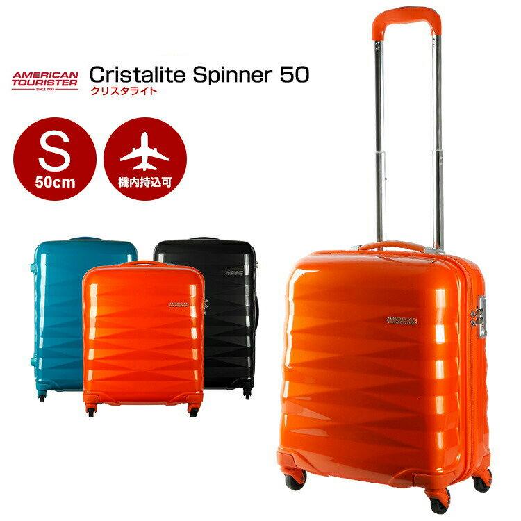 【30%OFF】スーツケース サムソナイト Samsonite アメリカンツーリスター Crystalite・クリスタライト Spinner 50cm/18 【Sサイズ】 【キャリーバッグ】【送料無料】【軽量】 【機内持ち込み】