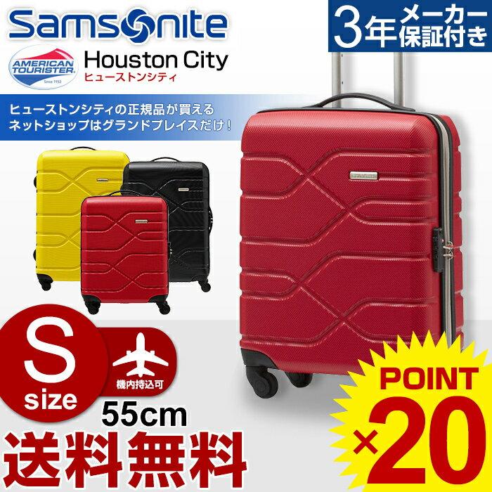 【再入荷しました】スーツケース サムソナイト Samsonite アメリカンツーリスター スーツケース Houston City・ヒューストンシティ・R98*004 Spinner 55/20 TSA 55cm 【Sサイズ】 キャリーバッグ 機内持ち込み