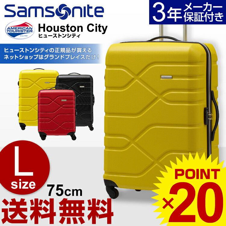 【再入荷しました】サムソナイト スーツケース 大型 Samsonite アメリカンツーリスター Lサイズ Houston City・ヒューストンシティ・R98*006 Spinner 75/28 TSA 75cm キャリーバッグ キャリーケース