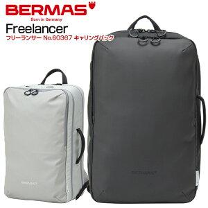 バックパックバーマス(FreelancerNo.60367キャリングパックフリーランサー60367)51cmBERMASビジネスバックバックパック出張海外旅行