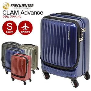 スーツケース フリクエンター (CLAM Advance クラム アドバンス ストッパー付き 超静音キャスター 機内持ち込み 1-216) 53cm Sサイズ 機内持ち込み FREQUENTER キャリーバッグ キャリーケース
