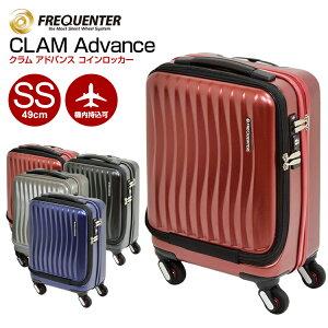 スーツケース フリクエンター (CLAM Advance クラム アドバンス コインロッカー ストッパー付き 超静音キャスター 機内持ち込み 1-217) 49cm SSサイズ 機内持ち込み FREQUENTER キャリーバッグ キャリ