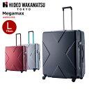 スーツケース ヒデオワカマツ HIDEO WAKAMATSU [85-75951〜85-75955 メガマックス] 70cm 【Lサイズ】 【キャリーバッグ】【...