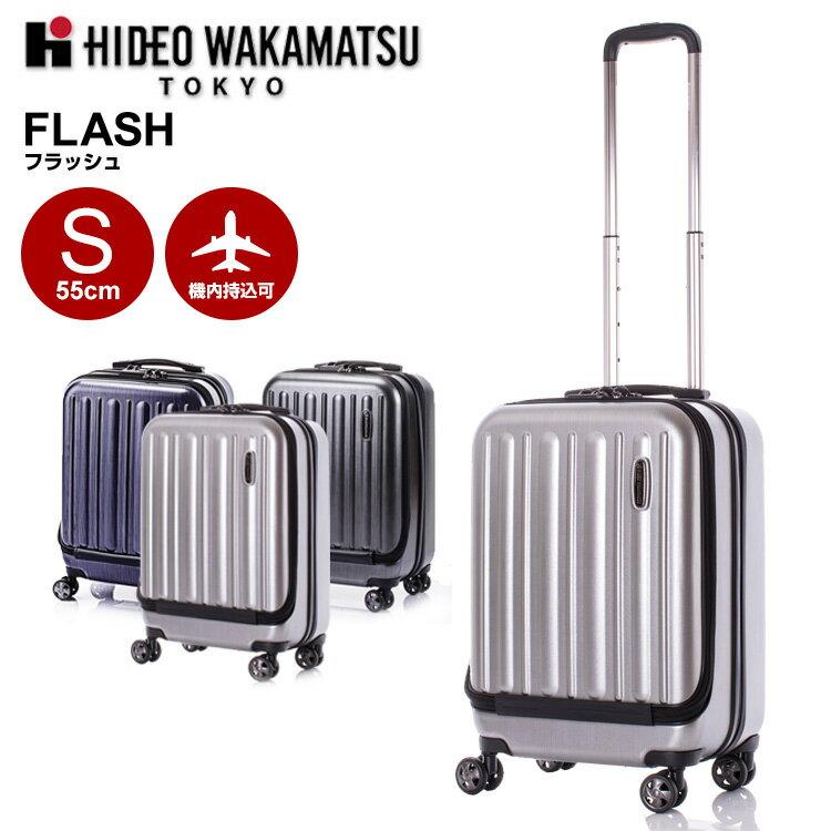 スーツケース ヒデオワカマツ HIDEO WAKAMATSU [FLASH・フラッシュ] 55cm 【Sサイズ】【キャリーバッグ】【送料無料】【スーツケース】【HIDEO WAKAMATSU】【ヒデオワカマツ】【機内持ち込み】 海外旅行