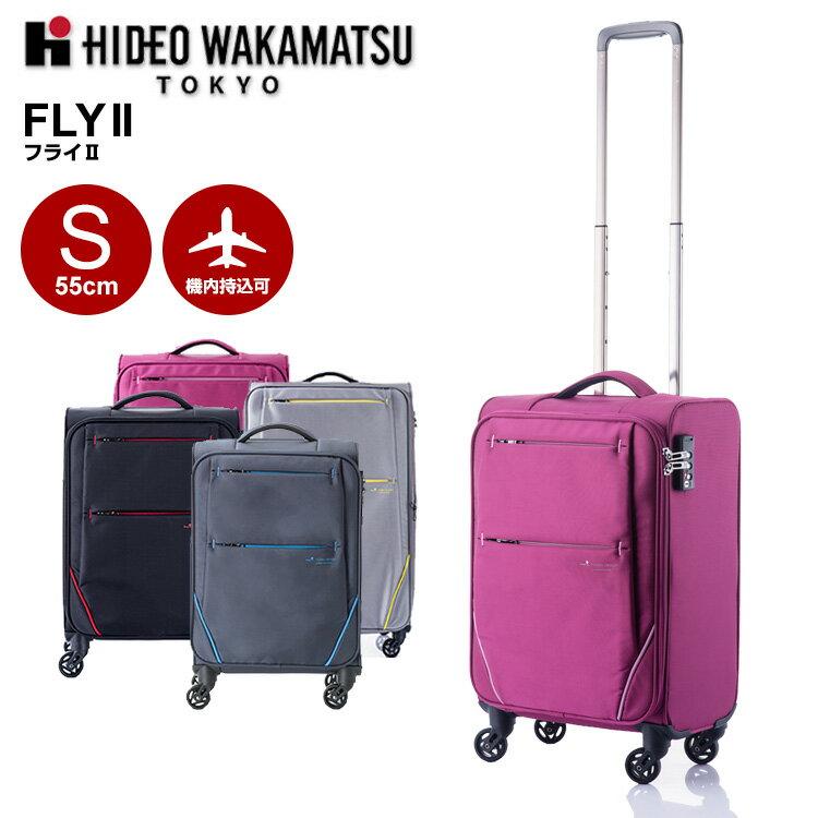 スーツケース ヒデオワカマツ HIDEO WAKAMATSU [FLY II・フライ2] 55cm 【Sサイズ】【キャリーバッグ】【送料無料】【スーツケース】【HIDEO WAKAMATSU】【ヒデオワカマツ】【機内持ち込み】 海外旅行