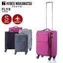 スーツケース ヒデオワカマツ HIDEO WAKAMATSU [FLY II・フライ2] 55cm 【Sサイズ】【キャリーバッグ】【送料無料】【…