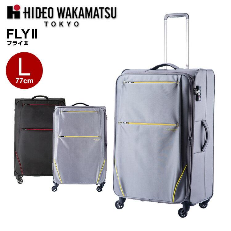 スーツケース ヒデオワカマツ HIDEO WAKAMATSU [FLY II・フライ2] 77cm 【Lサイズ】【キャリーバッグ】【送料無料】【スーツケース】【HIDEO WAKAMATSU】【ヒデオワカマツ】 海外旅行