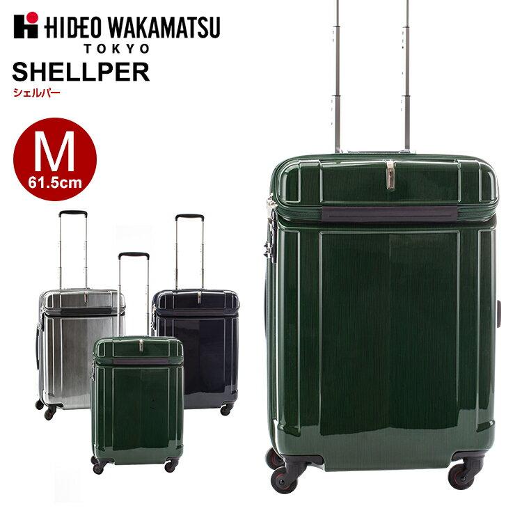 ヒデオワカマツ スーツケース HIDEO WAKAMATSU [シェルパー・85-76350] 61.5cm 【Mサイズ】【キャリーバッグ】【送料無料】【キャリーケース】