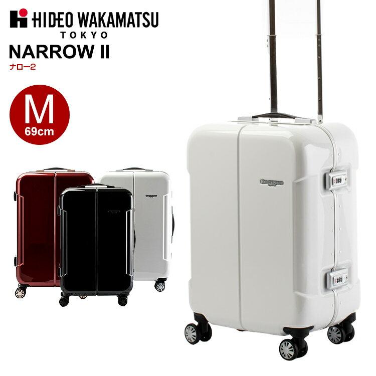 ヒデオワカマツ スーツケース HIDEO WAKAMATSU [ナロー2・85-76370] 69cm 【Mサイズ】【キャリーバッグ】【送料無料】【キャリーケース】