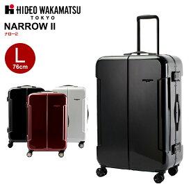 ヒデオワカマツ スーツケース HIDEO WAKAMATSU [ナロー2・85-76380] 76.5cm 【Lサイズ】【キャリーバッグ】【送料無料】【キャリーケース】【living_d19】