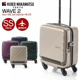 ヒデオワカマツ スーツケース HIDEO WAKAMATSU [ウェーブ2 コインロッカーサイズ 機内持ち込み] 45cm 【SSサイズ】【キャリーバッグ】【送料無料】【キャリーケース】【機内持ち込み】【living_d19】