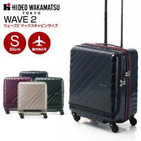 ヒデオワカマツ スーツケース HIDEO WAKAMATSU [ウェーブ2 マックスキャビンサイズ 機内持ち込み] 50cm 【Sサイズ】【キャリーバッグ】【送料無料】【キャリーケース】【機内持ち込み】