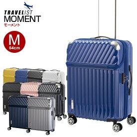 スーツケース 協和 トラベリスト TRAVELIST [MOMENT・モーメント] 64cm 【Mサイズ】【キャリーバッグ】【送料無料】【スーツケース】【TRAVELIST】【トラベリスト】 海外旅行 rt_d_etc 【living_d19】