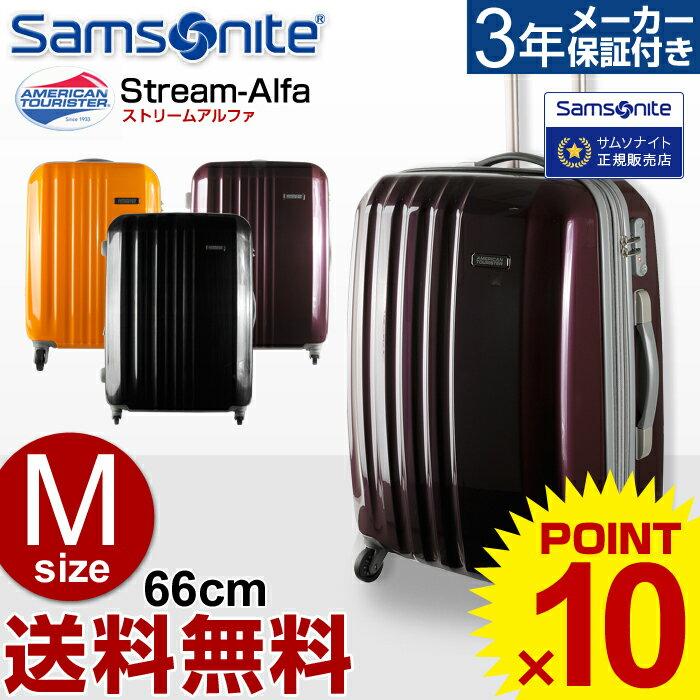 【30%OFF】サムソナイト スーツケース Samsonite アメリカンツーリスター Stream Alfa ストリームアルファ 66cm Mサイズ キャリーバッグ 軽量