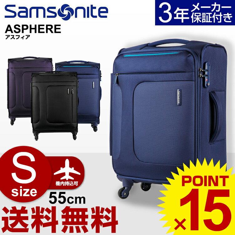 【30%OFF】サムソナイト スーツケース 機内持ち込み Samsonite[Asphere・アスフィア] 55cm 【Sサイズ】 【キャリーバッグ】【ソフトキャリー】【機内持ち込み】