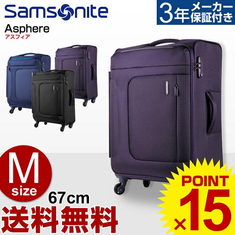 【30%OFF】スーツケース サムソナイト Samsonite[Asphere・アスフィア] 66cm 【Mサイズ】 【キャリーバッグ】【送料無料】【ソフトキャリー】【サムソナイト】 海外旅行