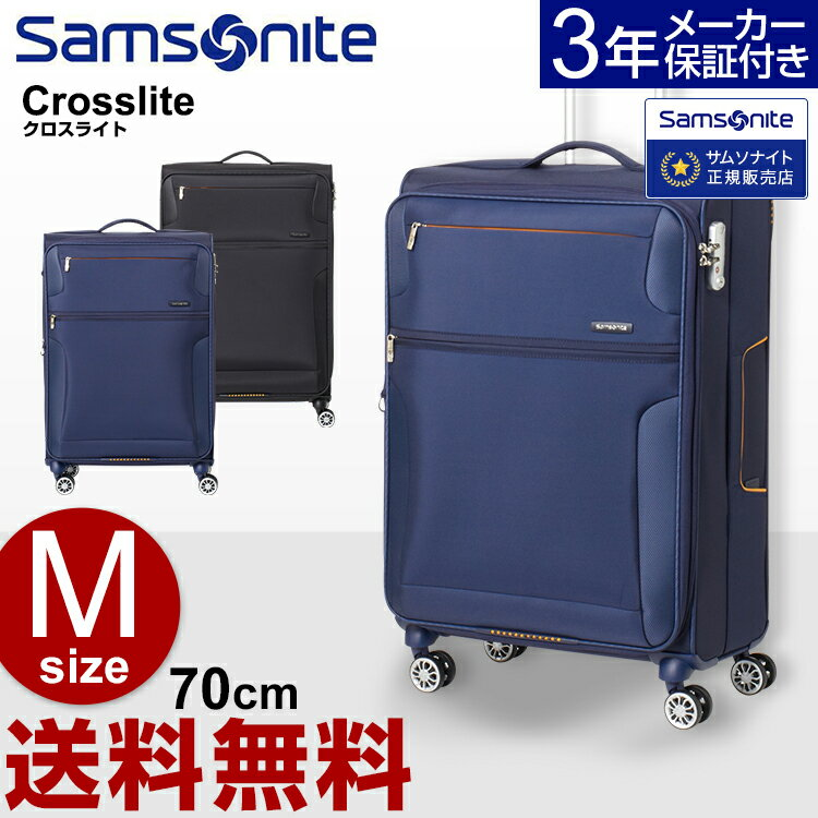 【30%OFF】 サムソナイト スーツケース  Samsonite[Crosslite・クロスライト] 70cm 【Mサイズ】 【キャリーバッグ】【ソフトキャリー】