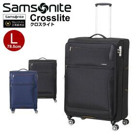 サムソナイト スーツケース  Samsonite[Crosslite・クロスライト] 78.5cm 【Lサイズ】 【キャリーバッグ】【ソフトキャリー】