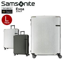 スーツケース サムソナイト Samsonite[Evoa・エヴォア・DC0-005] 75cm 【Lサイズ】【キャリーバッグ】【送料無料】【スーツケース】【サムソナイト】 海外旅行【living_d19】
