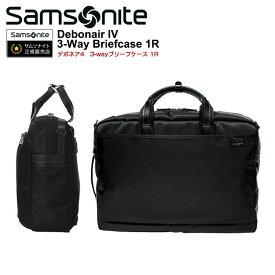 ビジネスバック サムソナイト Samsonite Debonair IV 3-Way Briefcase 1R デボネア4 dj8-004 31cm 【ブリーフケース】【ショルダーバッグ】【バックパック】【出張】【サムソナイト】ビジネスバッグ 海外旅行【living_d19】