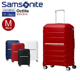 スーツケース サムソナイト Samsonite[Octlite・オクトライト・I72*002] Spinner 68【Mサイズ】 【キャリーバッグ】【送料無料】【スーツケース】【サムソナイト】海外旅行コロコロ キャスター