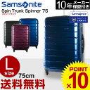 スーツケース サムソナイト Samsonite[Spin Trunk・スピン トランク] Spinner 75cm 【Lサイズ】 【キャリーバッグ】【送料無料】【スーツケース】【サムソナイト】 海外旅