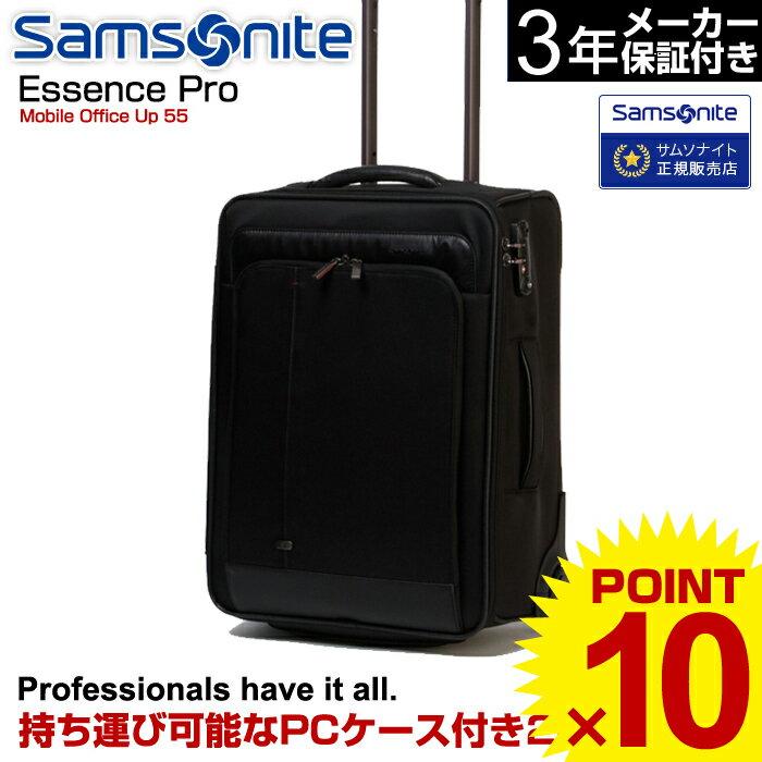 サムソナイト Samsonite[Essence Pro・Mobile Office Up 55] ビジネスバッグ ブリーフケース 旅行用品 トラベルグッズ 海外旅行 エッセンスプロ