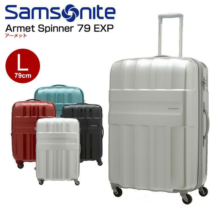 【30%OFF】スーツケース サムソナイト Samsonite[Armet・アーメット] Spinner 79cm 【Lサイズ】 【キャリーバッグ】【送料無料】【スーツケース】【サムソナイト】海外旅行コロコロ キャスター