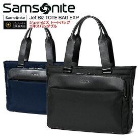 トートバッグ サムソナイト Samsonite[Jet Biz TOTE BAG EXP・ジェットビズ トートバッグ エキスパンダブル] 31cm 【拡張機能】【サムソナイト】ビジネスバッグ 海外旅行【living_d19】