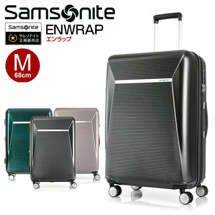 スーツケース サムソナイト Samsonite[ENWRAP・エンラップ スピナー68・GN7*002] 【Mサイズ】 【キャリーバッグ】【送料無料】【スーツケース】【サムソナイト】海外旅行
