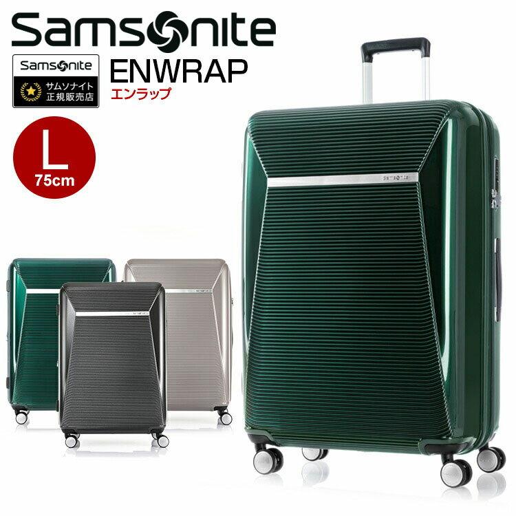 スーツケース サムソナイト Samsonite[ENWRAP・エンラップ スピナー75・GN7*003] 【Mサイズ】 【キャリーバッグ】【送料無料】【スーツケース】【サムソナイト】海外旅行