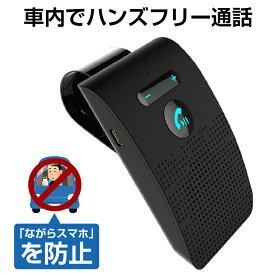 【楽天1位】ハンズフリー Bluetooth 5.0 ハンズフリー キット 車載 ハンズフリーキット 日本語音声 iPhone11 ハンズフリー通話 Siri起動 振動検知搭載 音楽対応 通話キット スピーカー マイク ワイヤレス 高音質 長時間 2台待受 クリップ式 プレゼント