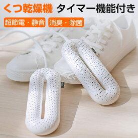 くつ乾燥機 靴乾燥機 シューズドライヤー くつ 乾燥 タイマー機能付き PSE認証済み 日本語取扱説明書 消臭 除菌 子供 レディース メンズ ニオイ防止 革靴 スニーカー 運動靴 静音 長靴 ブーツ 梅雨 景品